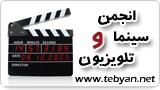 انجمن سینما و تلویزیون