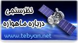 نظرسنجی درباره ماهواره