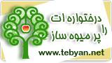 درختواره ات را پر میوه ساز