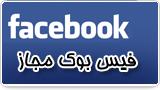 فیس بوک  مجاز