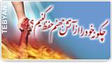 چگونه خود را از آتش جهنم حفظ کنیم