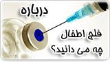 درباره فلج اطفال چه میدانید؟