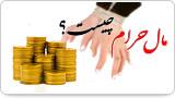 مال حرام چیست؟