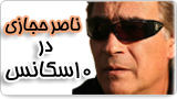 ناصر حجازی در 10 سکانس