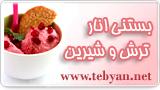 بستنی انار؛ ترش و شیرین