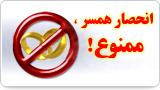 انحصار همسر، ممنوع!