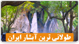 طولانی ترین آبشار ایران