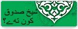 شیخ صدوق کون تهے؟