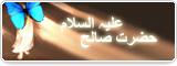 حضرت صالح عليہ السلام