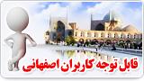 قابل توجه کاربران اصفهانی