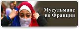 Мусульмане во Франции