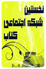 مسابقه کتابخوانی فروردین90