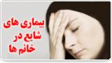 بیماری های شایع در خانم ها