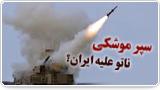 سپر موشکی ناتو علیه ایران؟