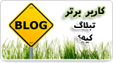 کاربر برتر وبلاگ شوید+جایزه