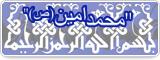 ''محمد امين (ص)''