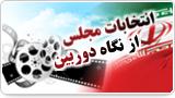 انتخابات مجلس از نگاه دوربین