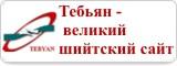 Тебьян - великий шийтский сайт