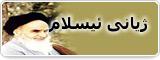 ژیانی ئیسلام