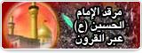 مرقد الإمام الحسين (ع) عبر القرون