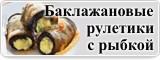 Баклажановые рулетики с рыбкой