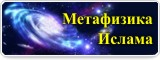 Метафизика Ислама