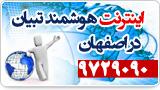 اینترنت هوشمند اصفهان