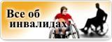 Все об инвалидах