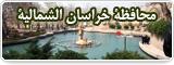 محافظة خراسان الشمالية