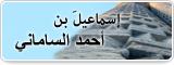 اسماعیل بن احمد الساماني