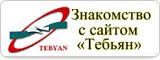 Знакомство с сайтом «Тебьян»
