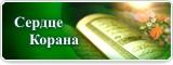 Сердце Корана