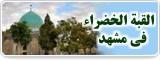 القبة الخضراء في مشهد