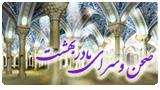 صحن و سرای حضرت زهرا