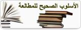 الأسلوب الصحيح للمطالعة