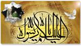 کارت تسلیت رحلت پیامبر اعظم (ص)
