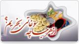 سوغاتی های ایرانی