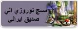 مسج نوروزي الي صديق ايراني