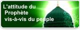 L'attitude du Prophète vis-à-vis du peuple