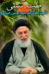 سید حسن ضیایی