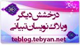 درخشش دیگر وبلاگنویسان تبیانی