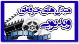 مبدل های حرفه ای ویدیویی