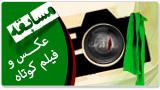 مسابقه عکس و فیلم کوتاه «یاوران حسینی»