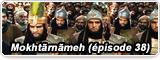 Mokhtãrnãmeh (épisode 38)