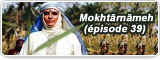 Mokhtãrnãmeh (épisode 39)