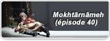 Mokhtãrnãmeh (épisode 40)