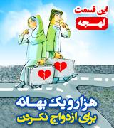 1001 بهانه برای ازدواج نکردن