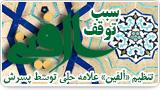 سبب توقف تنظیم «ألفین» علامه حلی توسط پسرش (فخر المحققین)