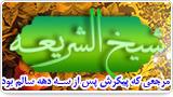 «شیخ الشریعه»؛ مرجعی که پیکرش پس از سه دهه سالم بود