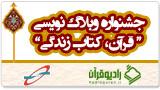 مسابقه وبلاگنویسی طرح «قرآن، کتاب زندگی»